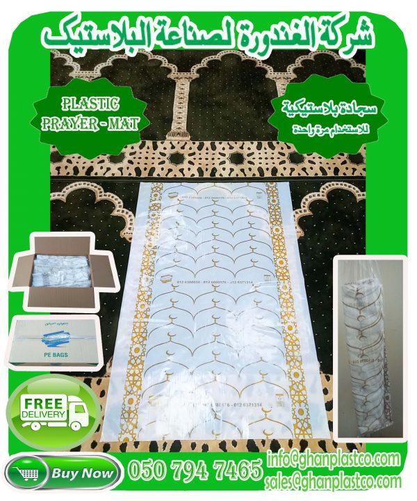 Plastic Prayer Mat (سجادة صلاة بلاستيك)